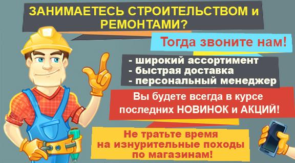 Стройматериалы по низкой цене в Киеве
