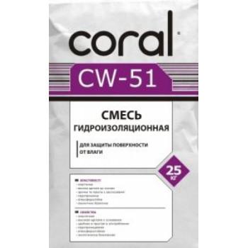 КОРАЛЛ CW-51 Гидроизоляционная смесь 25 кг