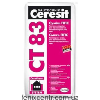 Клей для пенополистирольных плит CERESIT CT-83 (25кг)