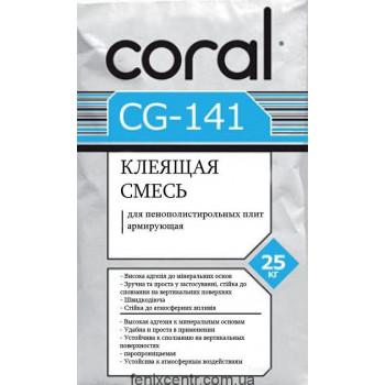 Клей для пенопласта армирующий КОРАЛЛ CG-141 (25 кг)
