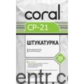 КОРАЛЛ CP-21 Штукатурка универсальная (25кг)