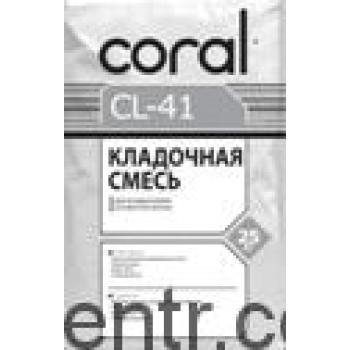 КОРАЛЛ СL-41 Клей для газоблока (25кг)