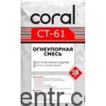 КОРАЛЛ СТ-61 Огнеупорная смесь (18кг)