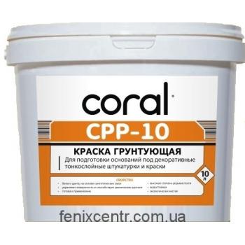 КОРАЛЛ СРР-10 Грунт-краска 10 л