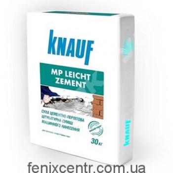 KNAUF  Leight цемент (штукатурка машинная) (30 кг)