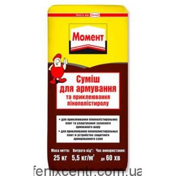 МОМЕНТ Смесь для армирования и приклеивания пенополистирола (25кг)
