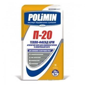 ПОЛИМИН П-20 Армирующий клей для теплоизоляции (25кг)