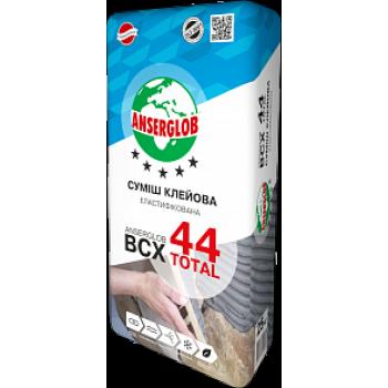 Ансерглоб ВСХ-44 total Клей для плитки 25кг (для теплого пола, бассейны, террасы)