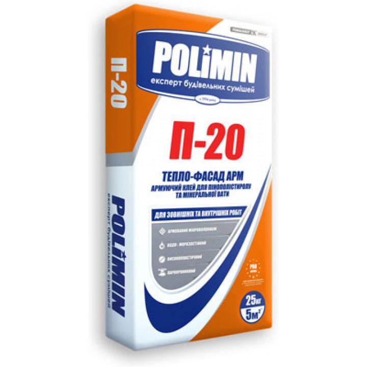 ПОЛИМИН П-20 ТЕПЛО-ФАСАД АРМ армирующий клей для пенополистирола и минеральной ваты