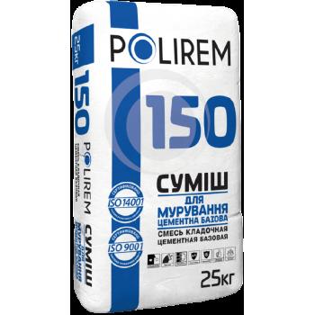 POLIREM 150 Смесь для кладки цементная базовая, 25 кг