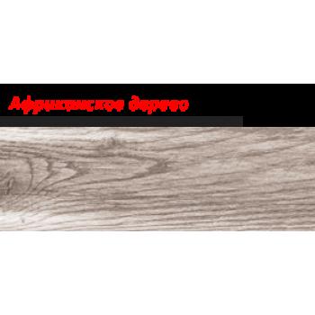 Пластиковый плинтус LINE PLAST Африканское дерево L001 (2.5 м)