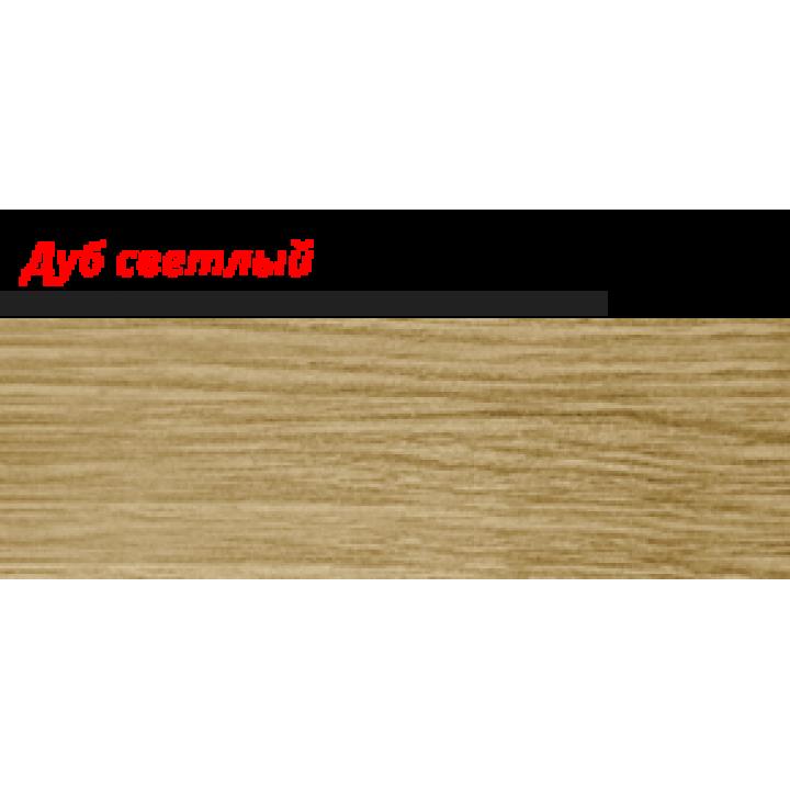 Пластиковый плинтус LINE PLAST Дуб светлый L011 (2.5 м)