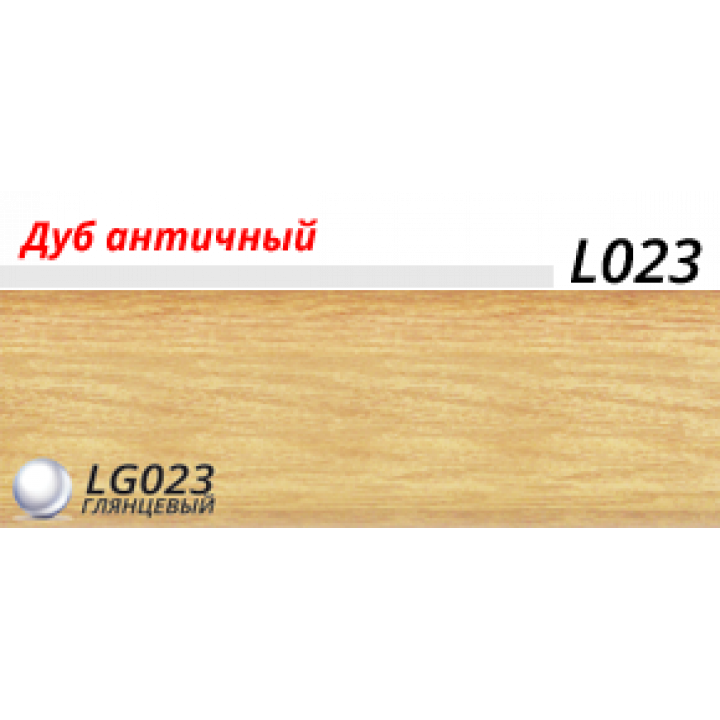 Пластиковий плінтус LINE PLAST Дуб античний L023 (2.5 м)