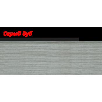 Пластиковый плинтус LINE PLAST Дуб серый L061 (2.5 м)