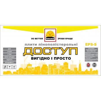 Пенопласт BUILDER ДОСТУП М-25 EPS-S (1*0.5) (100мм)