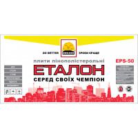 Пінопласт BUILDER ЭТАЛОН М-25 EPS-50 (1*0.5) (100мм)